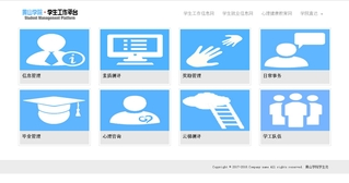 线上服务功能方便快捷数据共享...